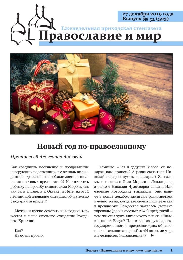 27_12_2019 Правмир_Page_1