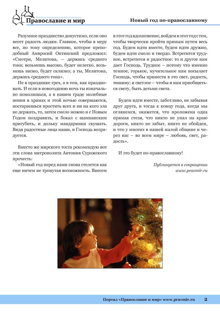 27_12_2019 Правмир_Page_2