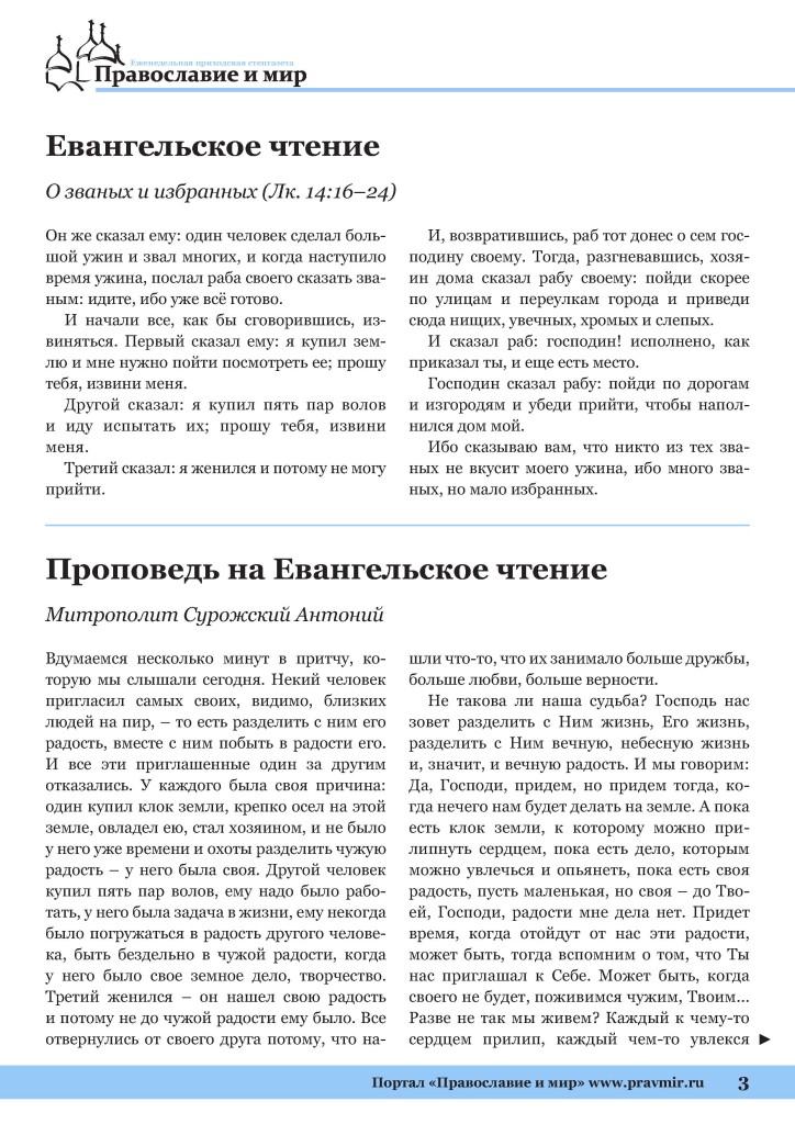 27_12_2019 Правмир_Page_3