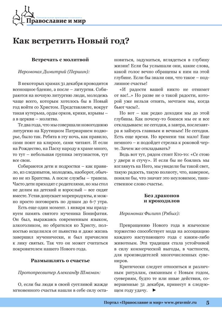 27_12_2019 Правмир_Page_5