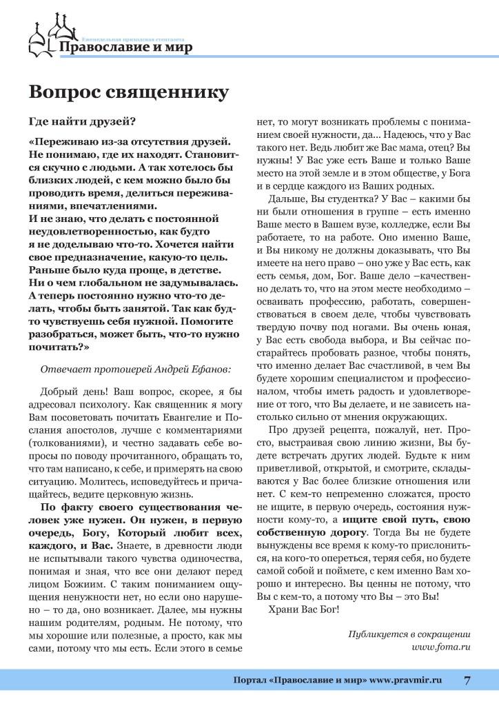 27_12_2019 Правмир_Page_7