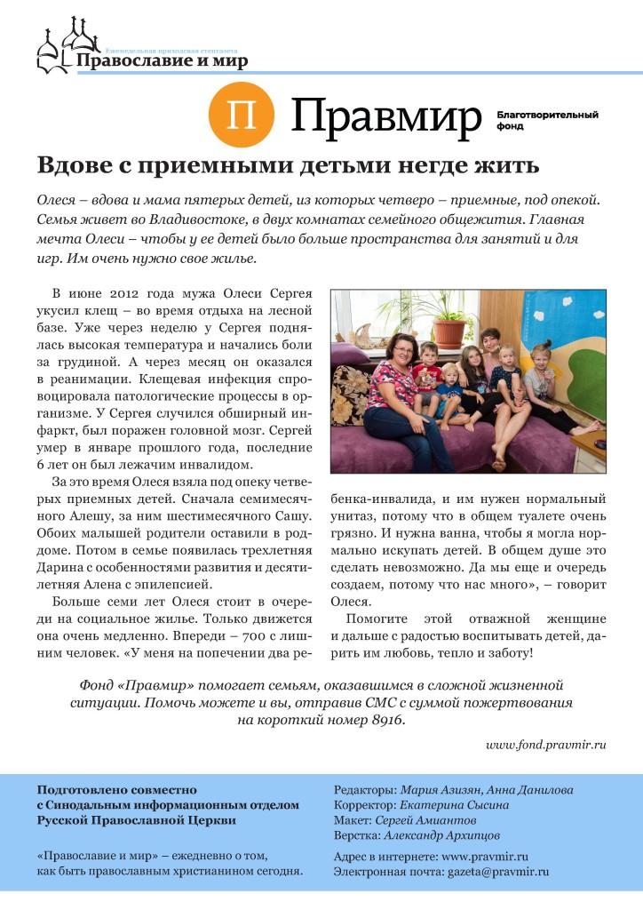 27_12_2019 Правмир_Page_8
