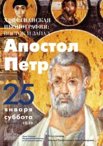 Афиша лекции по теме Христианская иконография.