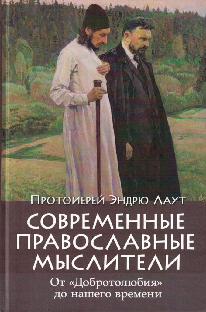 Эндрю Лаут. Современные православные мыслители