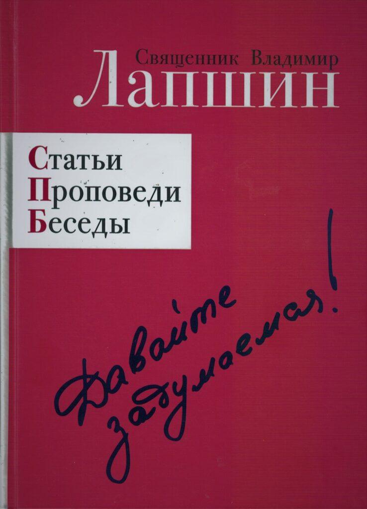 """Священник Владимир Лапшин. """"Давайте задумаемся! Статьи. Проповеди. Беседы."""""""