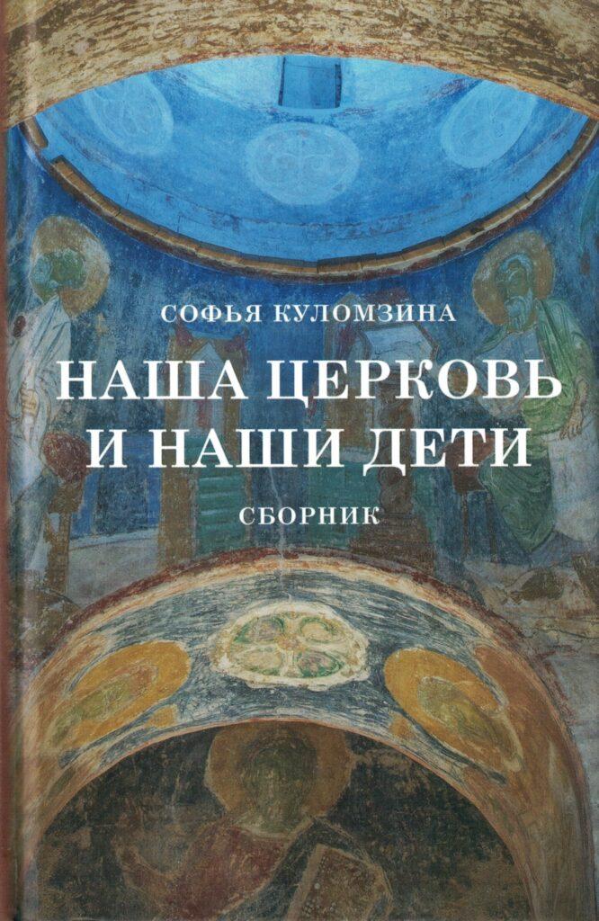 Софья Куломзина. Наша церковь и наши дети.